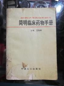 简明临床药物手册