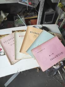 现代汉语录音讲义 第1.2.3.4.6.7辑