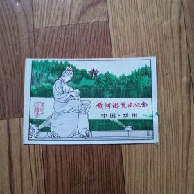 塑料 黄河游览区纪念中国郑州