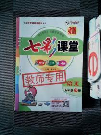 七彩课堂 语文 五年级 下册 教师专用