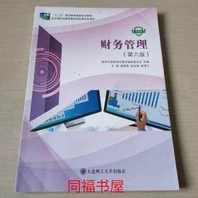 财务管理  (十二五职业教育国家规划教材)