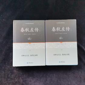 足本原著无障碍春秋左传上下册(精装)