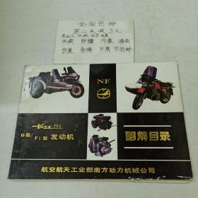 旧书《长江750D型F1型发动机图解目录》D3-6