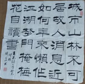 张华先生书——王冕诗一首