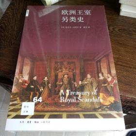新知文库64  欧洲王室另类史