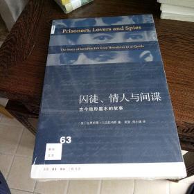新知文库63  囚徒、情人与间谍:古今隐形墨水的故事