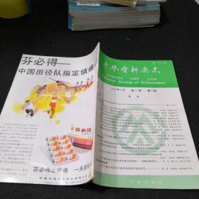 中华骨科杂志   1994年8月  第十四卷第8期
