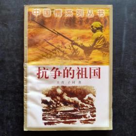 中国情系列丛书 抗争的祖国