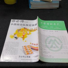 中华骨科杂志   1994年9月  第十四卷第9期