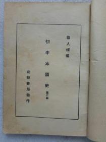 《初中本国史》第二册 1934年7月 一版一印