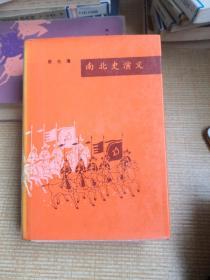 南北史演义   蔡东藩