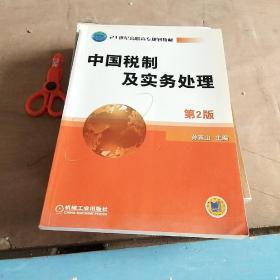中国税制与实务处理/21世纪高职高专规划教材