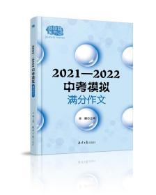 2021-2022中考模拟满分作文