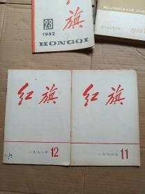 红旗1976年(11、12)两期合售