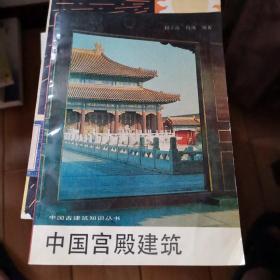 中国宫殿建筑