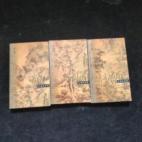 金庸作品集:神雕俠侶 (二+三+四冊)【3本合售】  一版一印