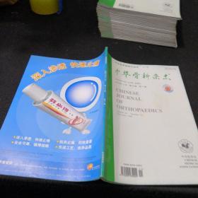 中华骨科杂志   2003年11月  第23卷 第11期