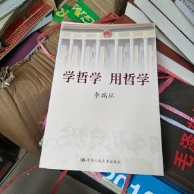 学哲学 用哲学(上下册) 务实求理 (上下) 4册合售