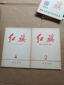 红旗1977年(2、4)两期合售