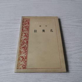 拉奥孔:外国文艺理论丛书