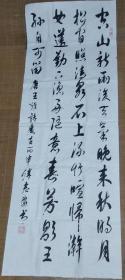 傅志安先生书——王维诗一首