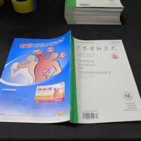 中华骨科杂志   2003年3月  第23卷 第3期