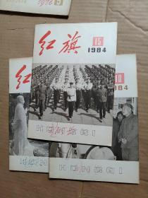 红旗1984年(10、11、15期三本合售