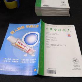 中华骨科杂志   2003年5月  第23卷 第5期