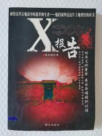 【馆藏】X报告
