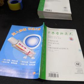 中华骨科杂志   2003年8月  第23卷 第8期