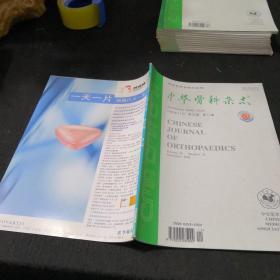 中华骨科杂志   2002年11月  第22卷 第11期