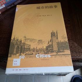 新知文库60  城市的故事