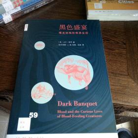 新知文库59  黑色盛宴:嗜血动物的奇异生活