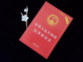 中华人民共和国民事诉讼法(实用版 2012最新版)
