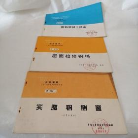 全国通用工业厂房建筑配件标准图集3册