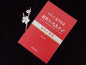 法律法规案例注释版:中华人民共和国道路交通安全法案例注释版(第2版)
