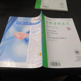 中华骨科杂志   2002年8月  第22卷 第8期
