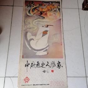 历史人物挂历(十三张全)