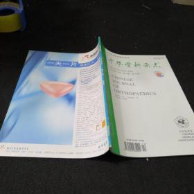 中华骨科杂志   2002年10月  第22卷 第10期