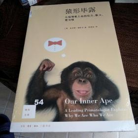 新知文库54  猿形毕露:从猩猩看人类的权利、暴力、爱与性