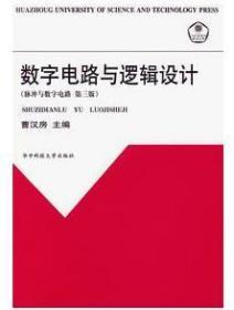 脉冲与数字电路 曹汉房  主编 华中理工大学出版社 9787560919669