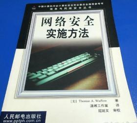 网络安全实施方法 [美]THOMAS A.WADLOW 人民邮电出版社 9787115087614