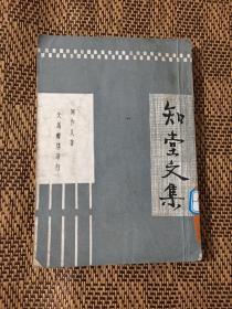 知堂文集 中华民国二十二年三月初版