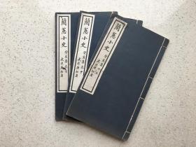 《兰蕙小史》癸亥集(全三册)原版 民国十二年十二月发行