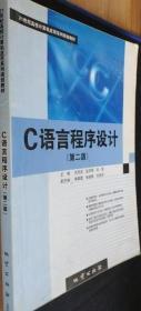 C语言程序设计 方风波 地质出版社 9787116047143