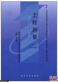 工程测量 皱永廉 武汉大学出版社 9787307029897