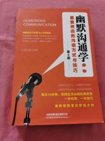 幽默沟通学 最受欢迎的沟通方式与技巧 第2版