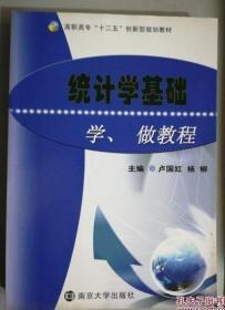 统计学基础学、做教程 卢国红、杨柳  主编 南京大学出版社  9787305094941