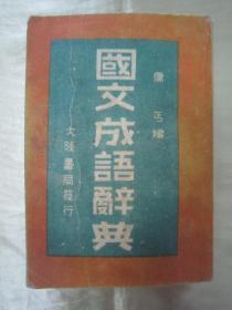 """稀见民国初版一印""""精品辞书""""《国文成语辞典》(又名《大陆成语辞典》),儒丐 编,平装一厚册全。""""大陆书局""""民国三十五年(1946)二月,初版一印刊行。版本罕见,品佳如图!"""