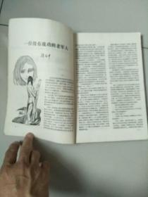 老文学杂志 收获 1984年 第4期 总48期 参看图片